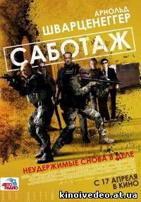 Саботаж смотреть онлайн ( 2014, CAMRip *PROPER* )